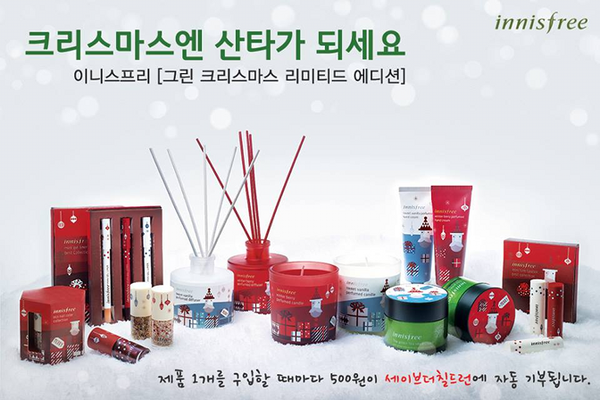 http://www.memorable-days.net/2013/12/innisfree-green-christmas-collection.html