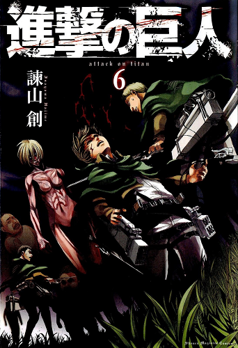 Attack on Titan (Manga) Volume 6