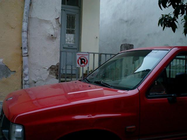Παρκαρισμένα να κλείνουν την είσοδο σπιτιών