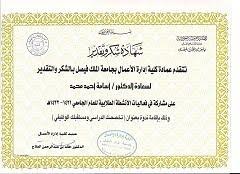 الأنشطة الطلابية بجامعة الملك فيصل