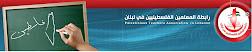 رابطة المعلمين الفلسطينين في لبنان