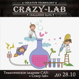 """Задание CaS """"Crazy-lab"""" 28/10"""