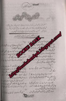 Mehko apny aangan main by Nadia Jahangir Khan Online Reading