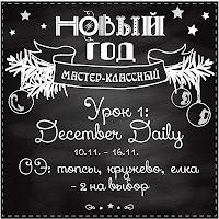 http://saratovscrap.blogspot.ru/2015/11/1-december-daily.html