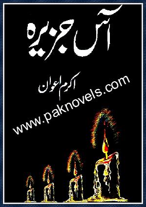 Aas Jazeera by Hazrat Ameer Muhammad Akram Awan