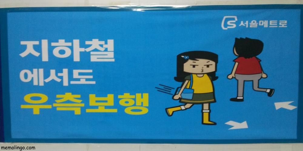 Cartel en coreano para que la gente camine por su derecha