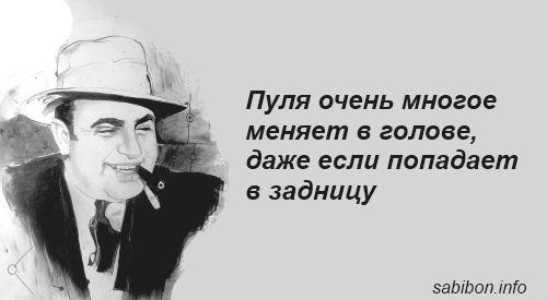Цитаты Аль Капоне