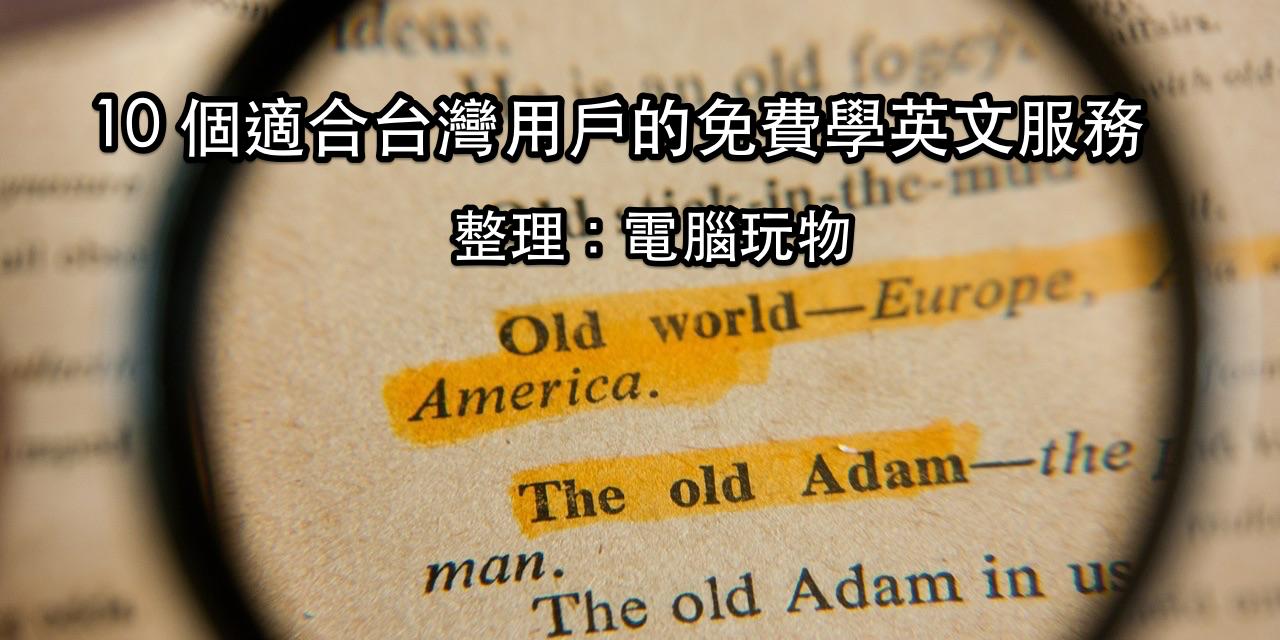 線上免費學英文!10 個適合台灣用戶的語言學習服務