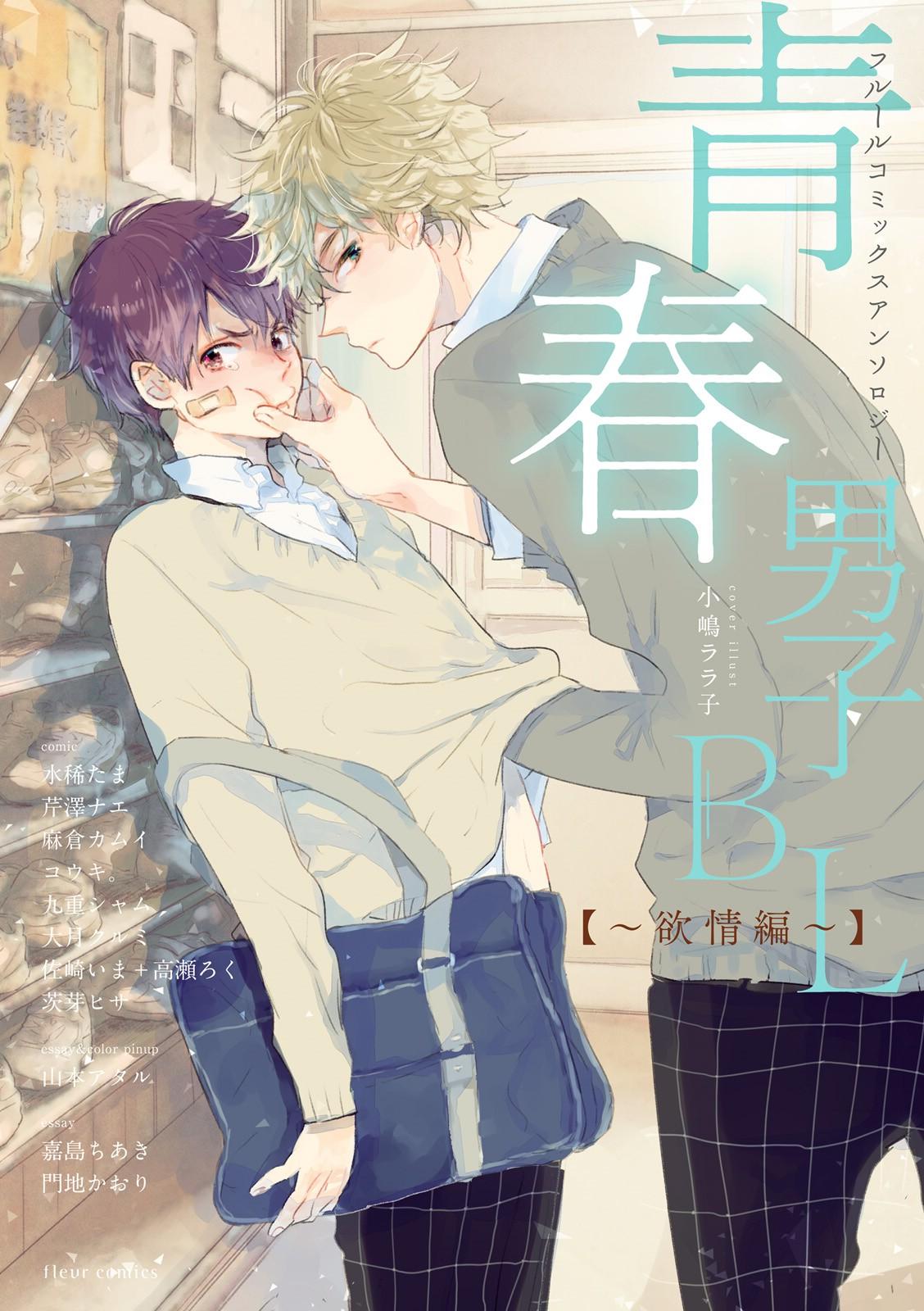 Seishun Danshi BL (Anthology) Manga