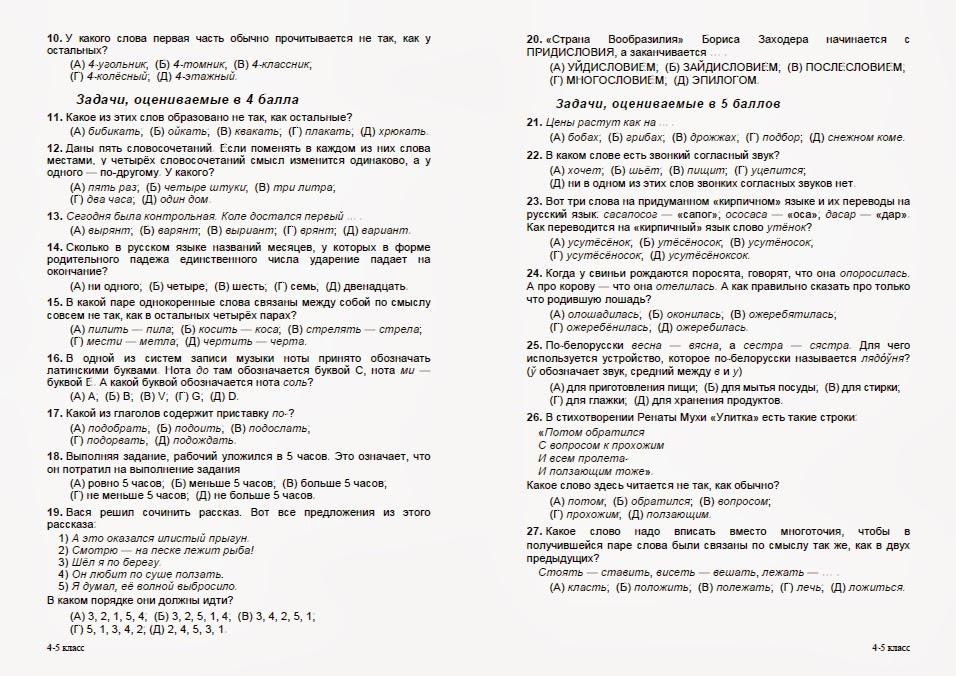 7 русскому медвежонку класс по 2019 гдз