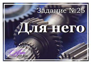http://art-lady2011.blogspot.ru/2014/02/25.html