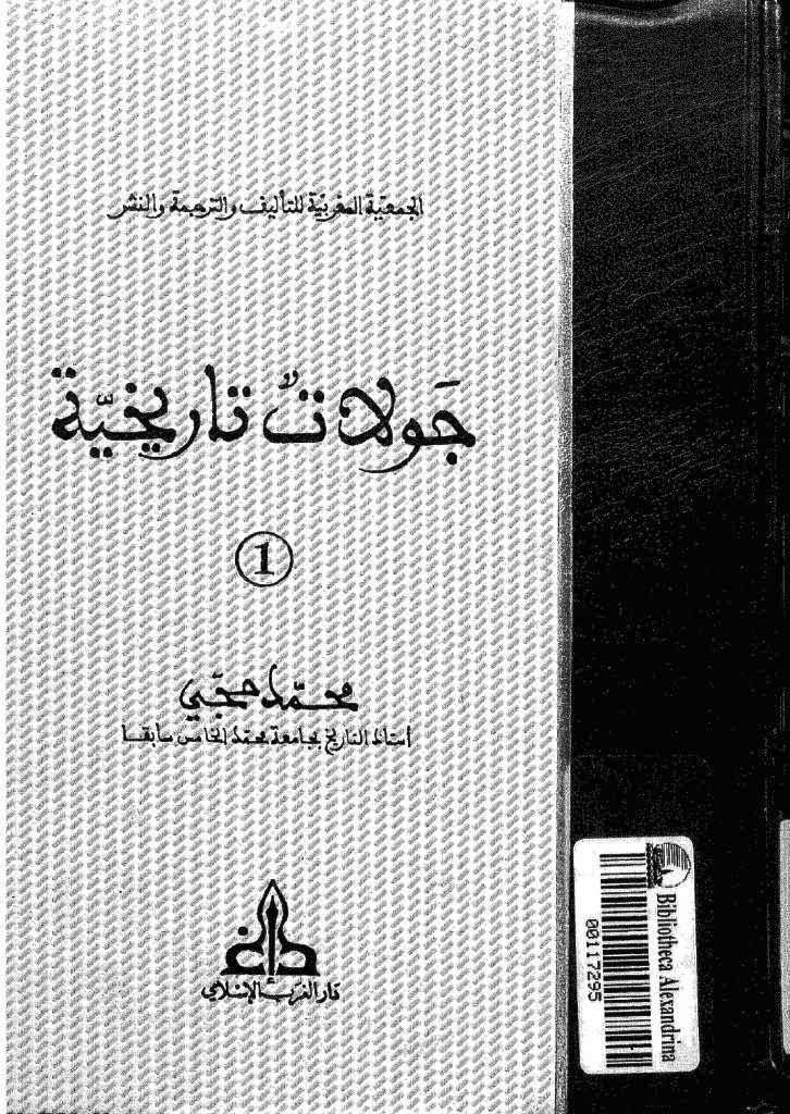 جولات تاريخية 1 لـ محمد حجي