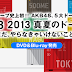 AKB48 [Manatsu no Dome Tour 2013] will be released on Bluray and DVD on December 18th