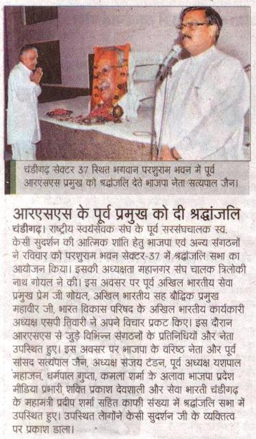 चंडीगढ़ सेक्टर 37 स्थित भगवन परशुराम भवन में पूर्व आरएसएस प्रमुख को श्रद्धांजलि देते भाजपा नेता सत्य पाल जैन