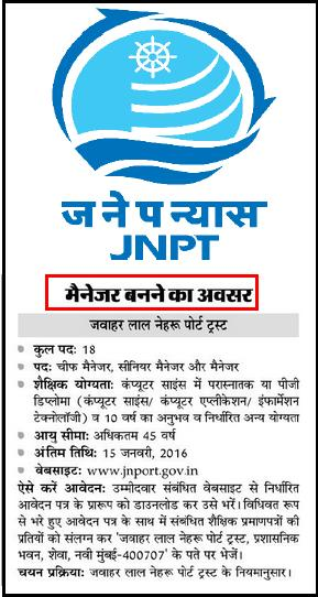 JNPT Mumbai 18 Manager Job Advertisement 2016
