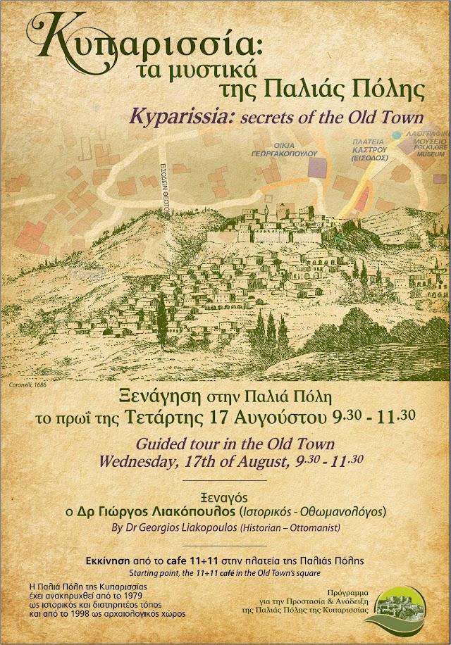 Τα μυστικά της παλιάς Πόλης ξεδιπλώνουν στον επισκέπτη