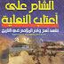 كتاب الشام على أعتاب النهاية - منصور عبد الحكيم pdf