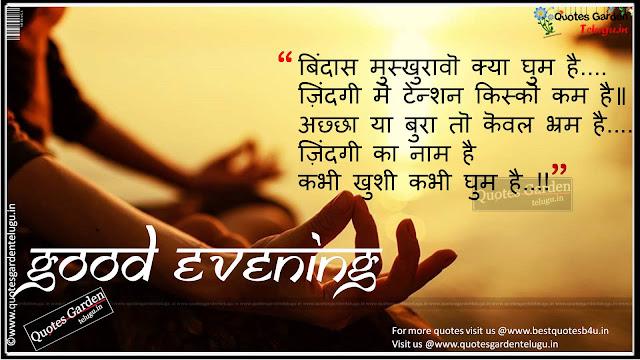 Best Good evening Shayari in hindi