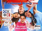ΕΠΑΝΑΛΗΠΤΙΚΑ ΘΕΜΑΤΑ ΟΕΦΕ 2013 - 2014