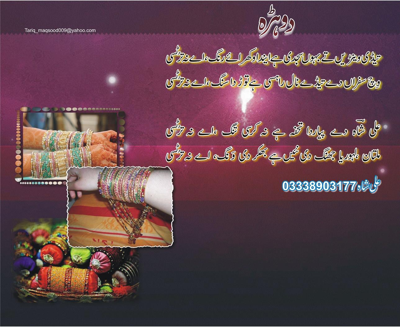 Saraiki Dohra - Poetry (Shairi) - Wallpapers (Snaps)