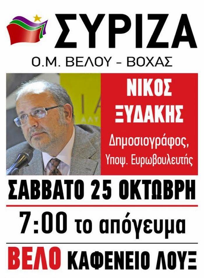 Δύο πολιτικές συζητήσεις στο Βραχάτι με θέμα τις προγραμματικές θέσεις του ΣΥΡΙΖΑ
