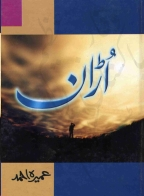 Uran Urdu pdf novel by Umaira Ahmad