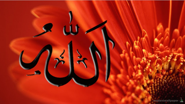 Name of Allah Wallpaper