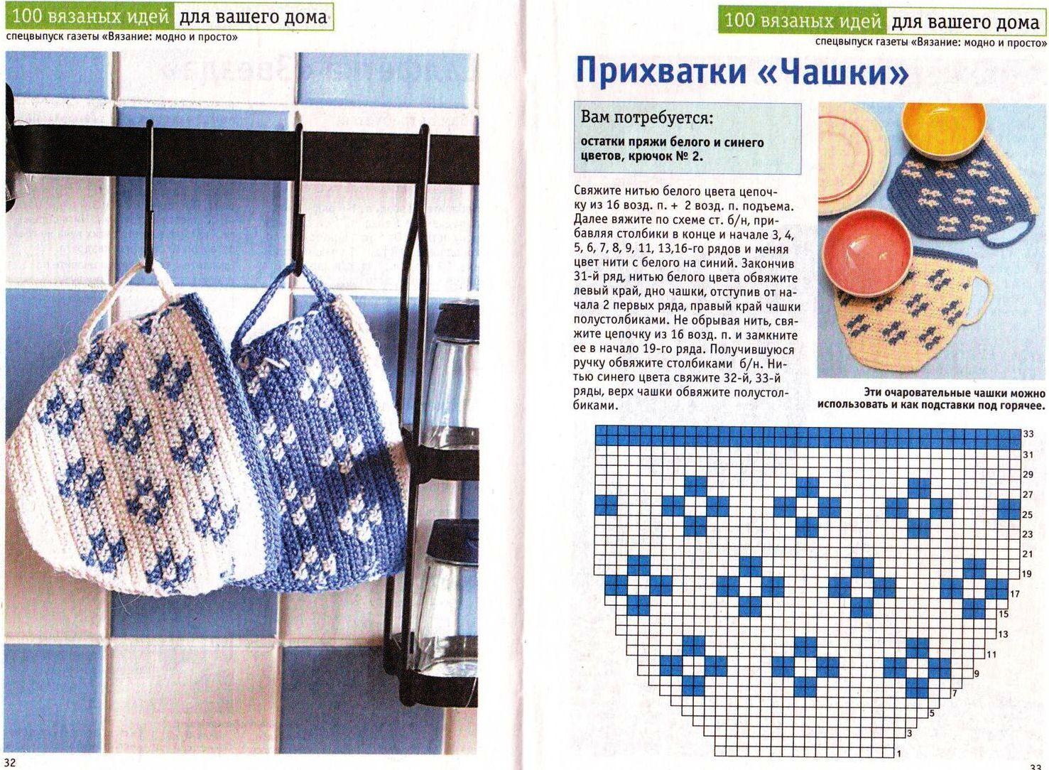 Картинки вязание крючком на кухню 180