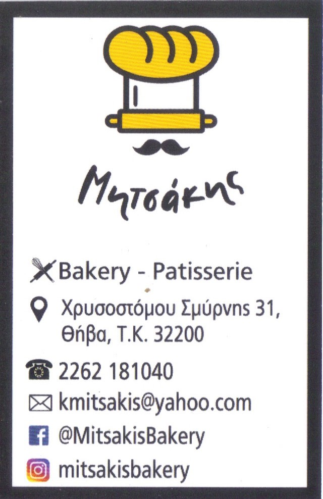 ΜΗΤΣΑΚΗΣ , BAKERY - PATISSERIE