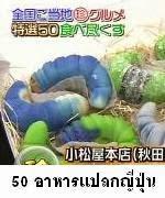 50 อาหารแปลกแต่ขายดีของญี่ปุ่น