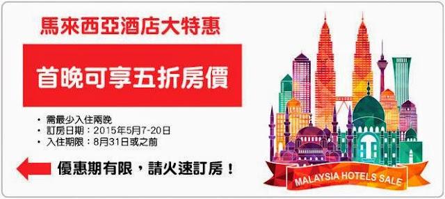 即搶!Agoda 吉隆坡、浮羅交怡、沙巴、檳城 酒店【首晚半價】,暑假入住。