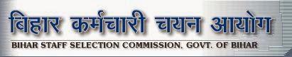 Jobs in Bihar SSC 2014