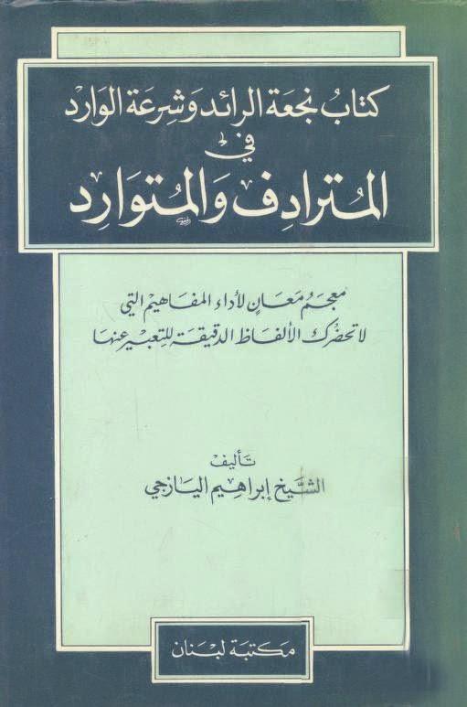 كتاب نجعة الرائد وشرعة الوارد في المترادف والمتوارد لـ الشيخ إبراهيم اليازجي