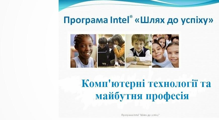 Комп'ютерні технології та майбутня професія