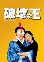 Phim Vua Phá Hoại
