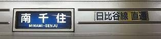 東京メトロ日比谷線 南千住行き1 03系LED
