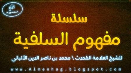 http://koonoz.blogspot.com/2014/07/mfhoom-alsalafia-albani.html