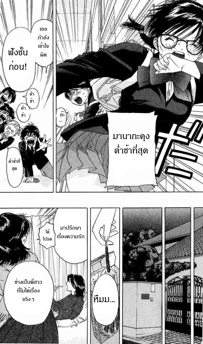 อ่านการ์ตูน Ichigo100 11 ภาพที่ 16