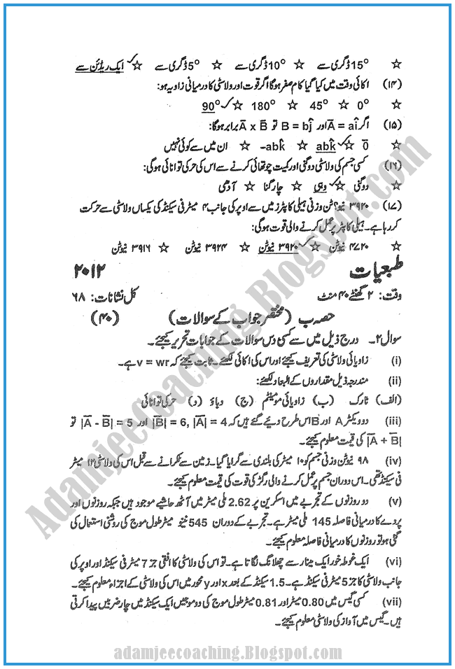 Physics-urdu-2012-past-year-paper-class-XI