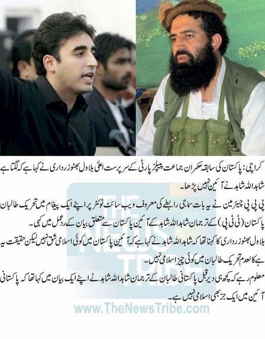 Talibaan, Taliban News, Bilawal Bhatu, PPP, Law, Pakistan Law, judicial, Chairman, Islamic Law, News, FAcebook news, twitters, Tweets, Pakistan News,