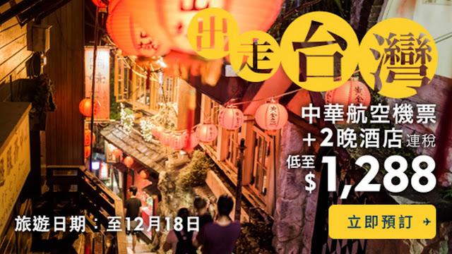 中華航空 「出走台北」套票優惠,香港至台北/高雄/台中/台南 3日2夜套票HK$1,288起!