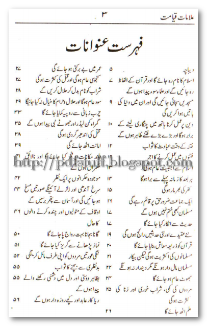 Prophet Mohammad's predictions in Urdu