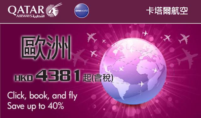 Skytrax 5星【卡塔爾航空】歐洲航線優惠, 香港飛歐洲 HK$4,381起(連稅)!