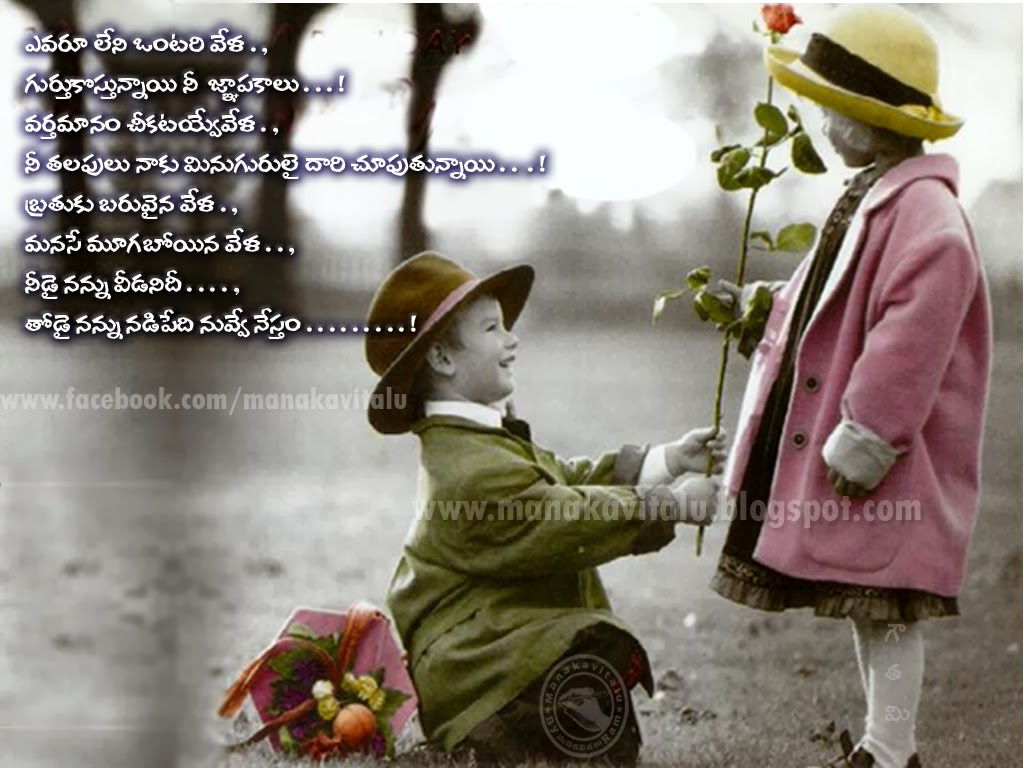 nestham telugu kavitha in english as message and sms for lovers boys and girls by manakavitalu submitted by gauthamion images and photos by Ram babu from machamara