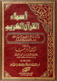 أسماء القرآن الكريم - كتابي أنيسي