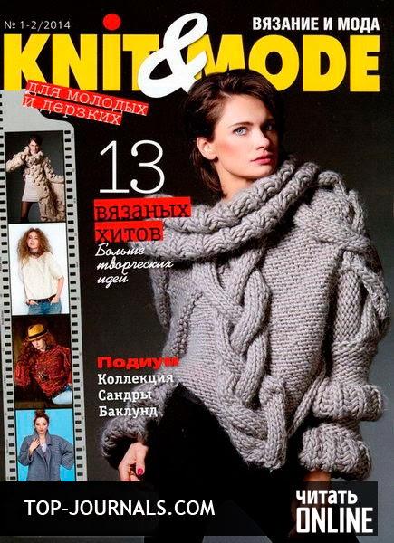 бесплатное электронные журналы knit mode: