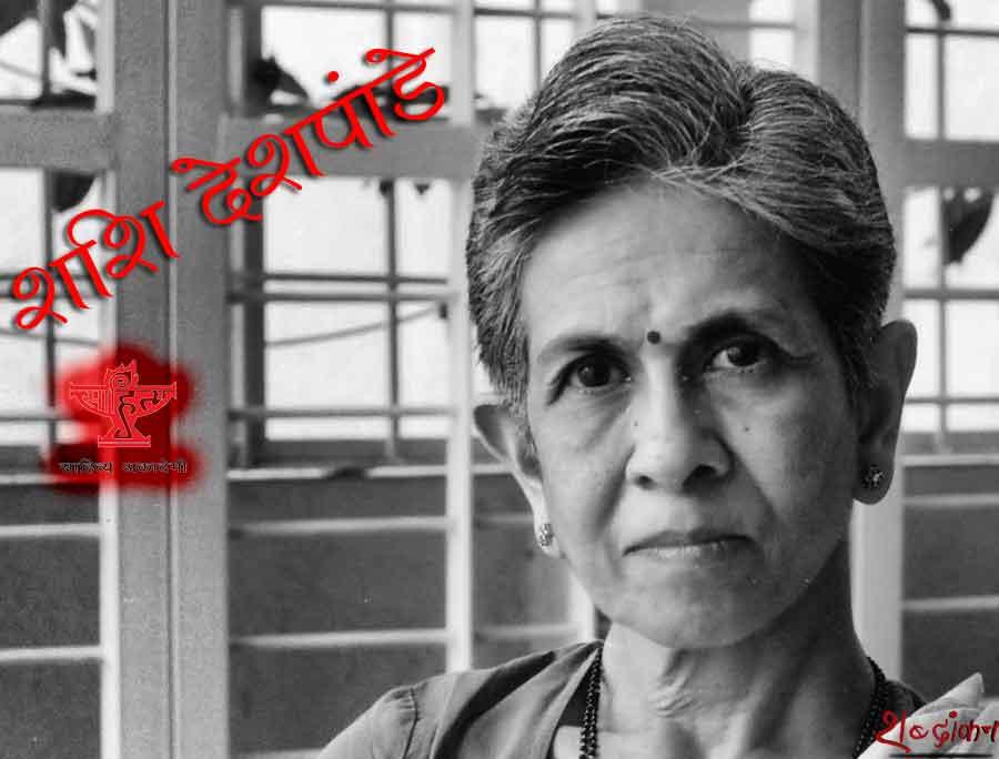 शशि देशपांडे ने साहित्य अकादमी जनरल काउंसिल से इस्तीफा दिया | Shashi Deshpande resigns from Sahitya Akademi General Council