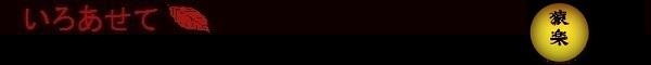 [いろあせて]猿楽珈琲/saruojiブログ/手廻しロースター自家焙煎/ネルドリップ珈琲
