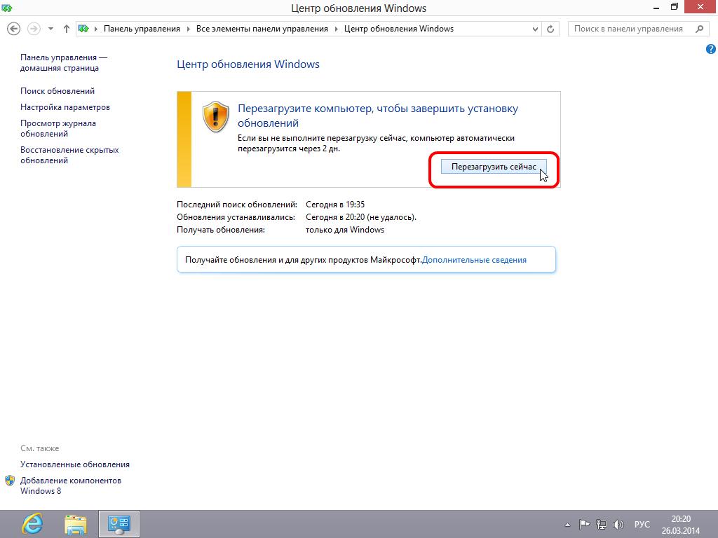 Обновление Windows 8 до Windows 8.1 - Панель управления - Центр обновления Windows - Перезагрузка