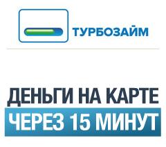 Займы от Турбозайм